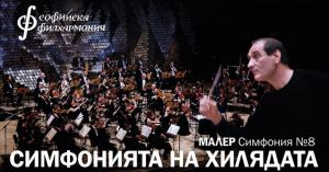 "Mahler ""Symphony of the Thousand"""