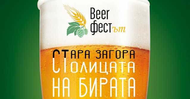 The Beerfest