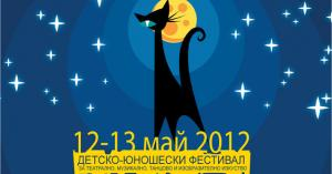 Shaggy Cat Festival 2012