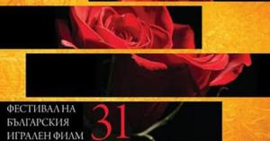 31 Bulgarian Feature Film Festival Golden Rose