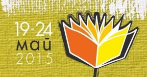 Spring book festival in NDK