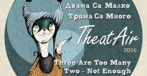 Three Are Too Many, Two – Not Enough & TheatAir
