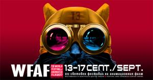 The World Festival of Animated Film