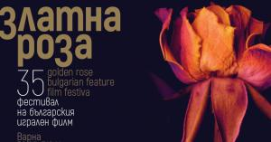 Bulgarian feature film festival Golden Rose 2017