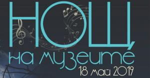 European night of the museums in Burgas