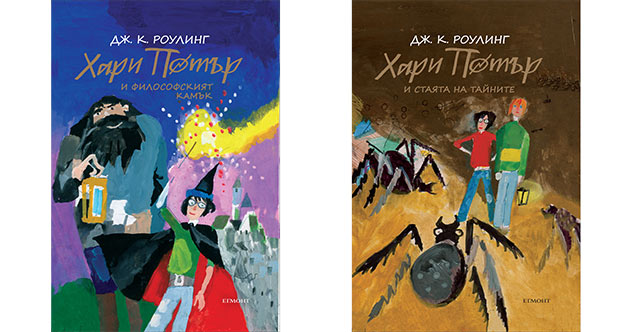 Harry Potter and the seven Bulgarian editions