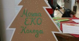 My Eco Christmas