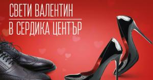 Valentine in Serdika Center