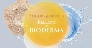 In the house of Bioderma