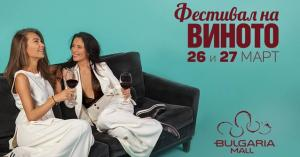 Wine Festival at Bulgaria Mall