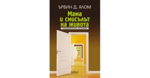 Momma and the Meaning of Lifе