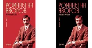 Yavorov's Novel