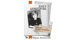 Blaga Dimitrova. A diary for a friendship