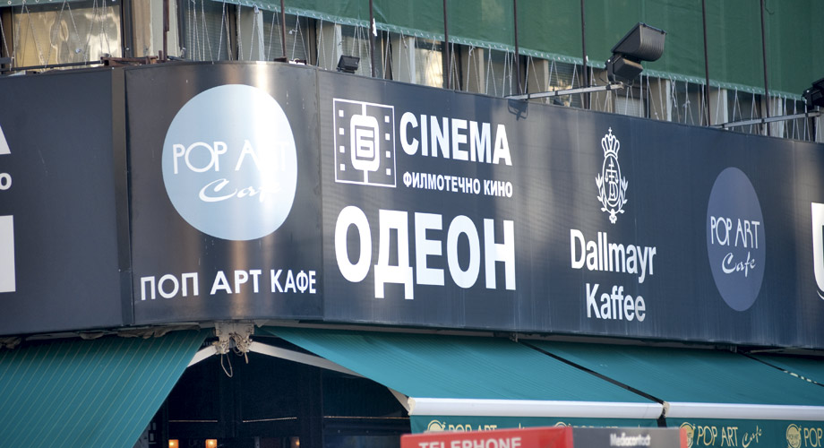 Sofia Cinema Halls in the Past and Now